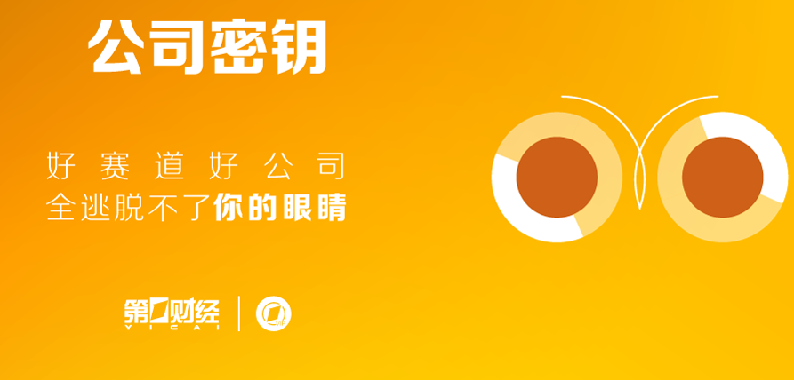 <span style='color:#32c741'>第一财经</span>
